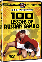 Igor Yakimov - 100 Lessons of Russian Sambo